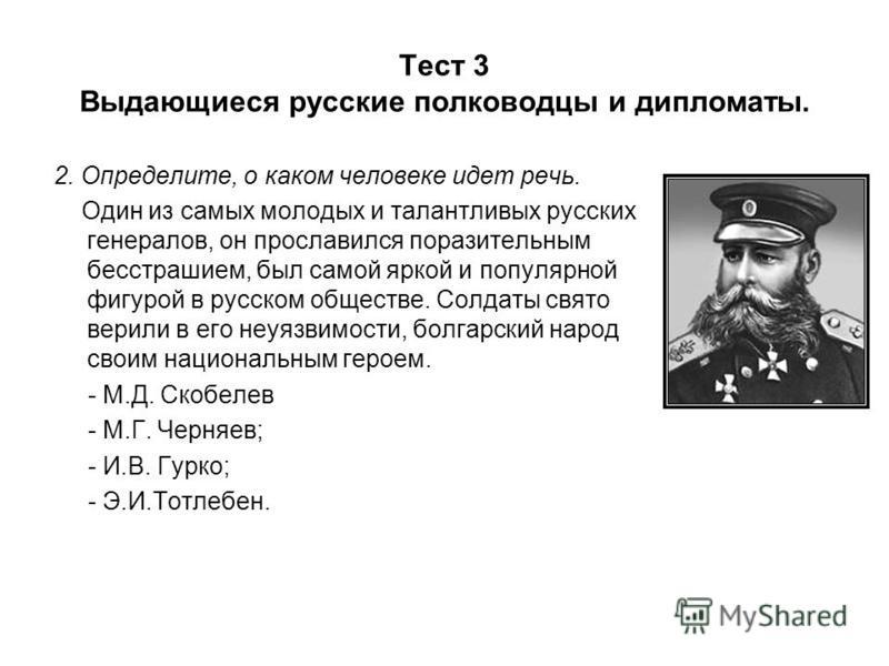 Тест 3 Выдающиеся русские полководцы и дипломаты. 2. Определите, о каком человеке идет речь. Один из самых молодых и талантливых русских генералов, он прославился поразительным бесстрашием, был самой яркой и популярной фигурой в русском обществе. Сол