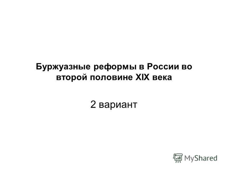 Буржуазные реформы в России во второй половине XIX века 2 вариант