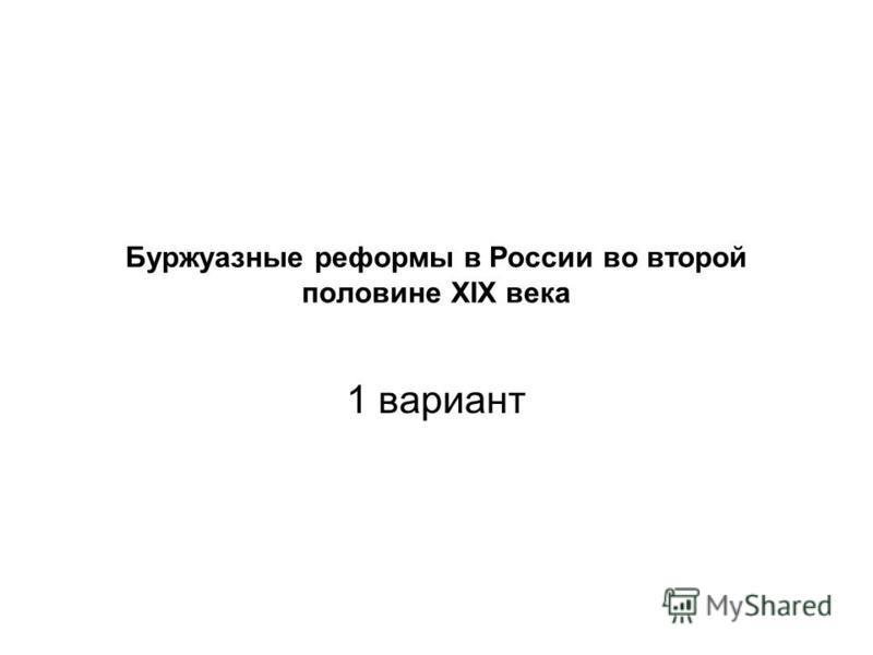 Буржуазные реформы в России во второй половине XIX века 1 вариант