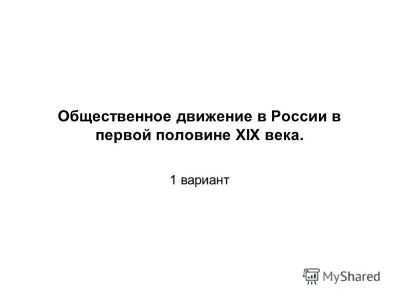 Общественное движение в России в первой половине XIX века. 1 вариант