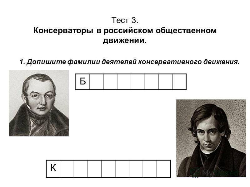 Тест 3. Консерваторы в российском общественном движении. К 1. Допишите фамилии деятелей консервативного движения. Б