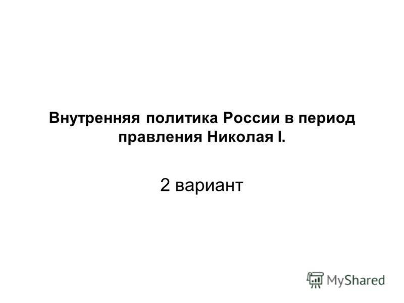 Внутренняя политика России в период правления Николая I. 2 вариант