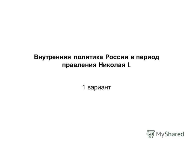 Внутренняя политика России в период правления Николая I. 1 вариант