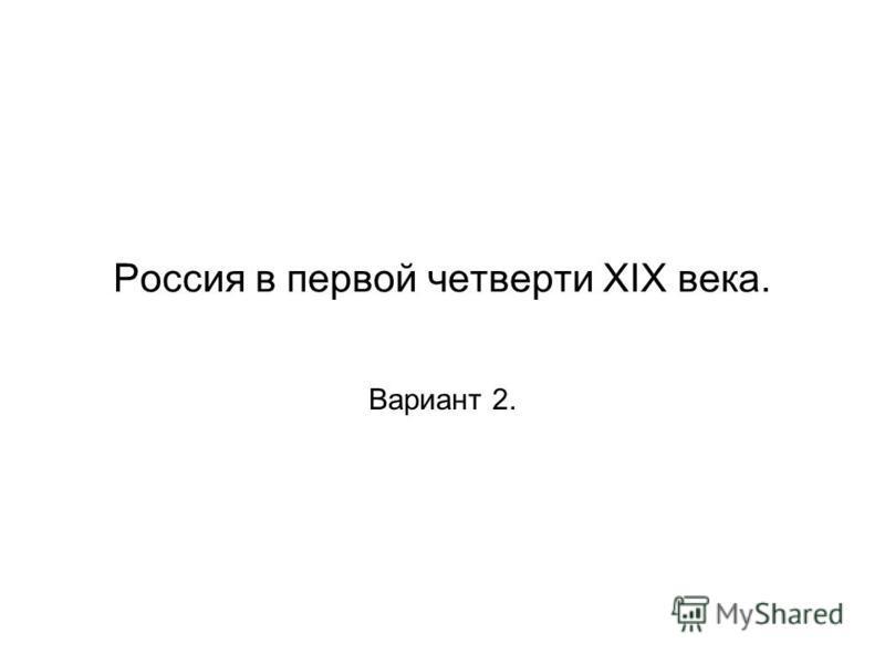 Россия в первой четверти XIX века. Вариант 2.