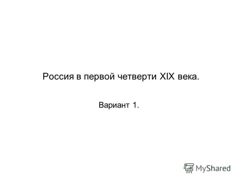 Россия в первой четверти XIX века. Вариант 1.