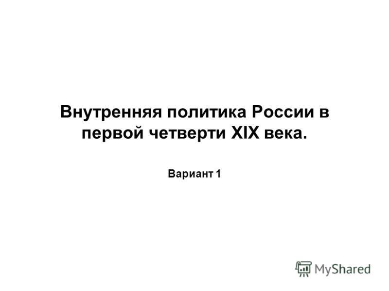 Внутренняя политика России в первой четверти XIX века. Вариант 1