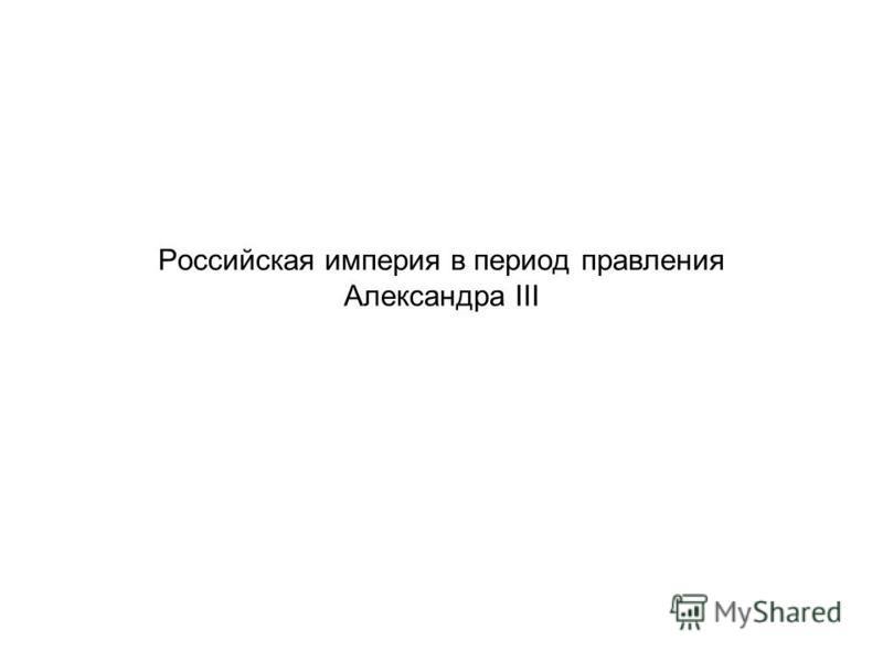 Российская империя в период правления Александра III