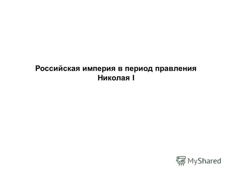 Российская империя в период правления Николая I
