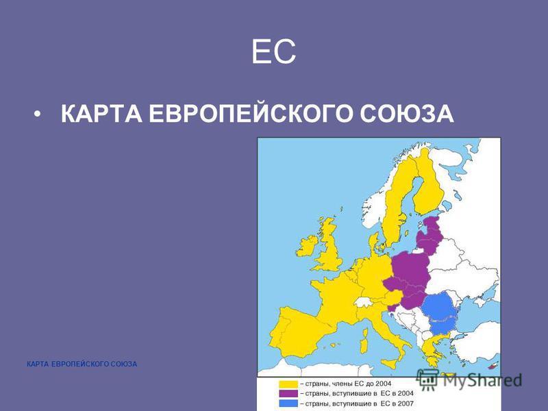 ЕС КАРТА ЕВРОПЕЙСКОГО СОЮЗА КАРТА ЕВРОПЕЙСКОГО СОЮЗА