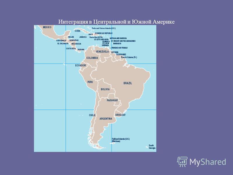 Интеграция в Центральной и Южной Америке