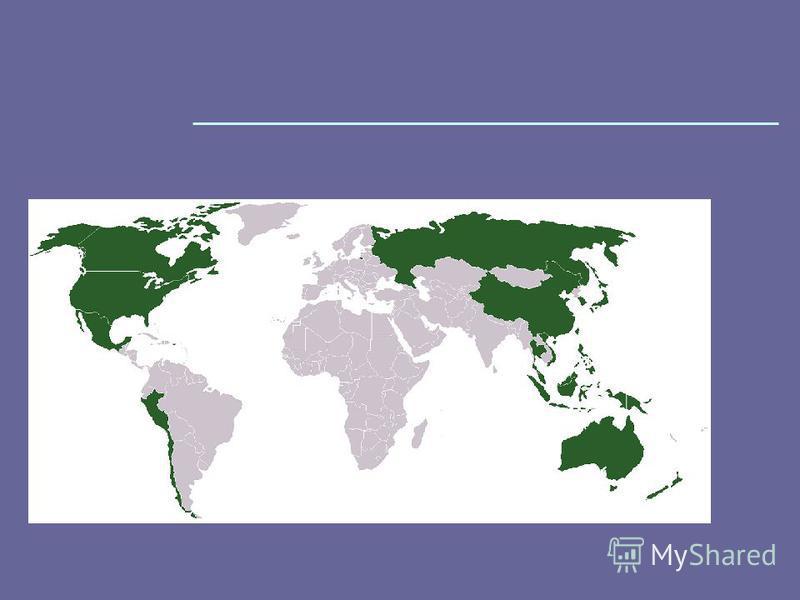 Карта АТЭС.