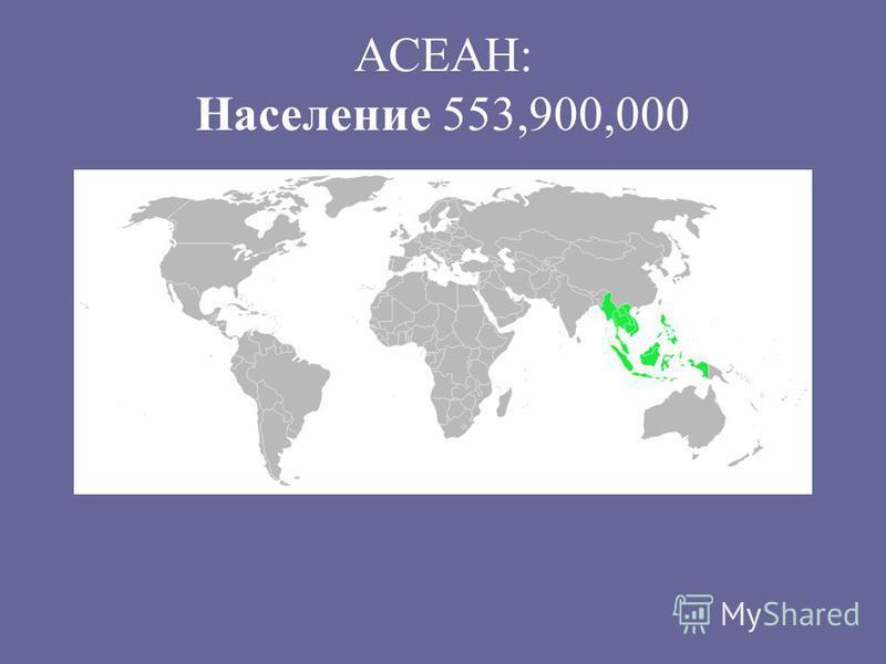 АСЕАН: Население 553,900,000