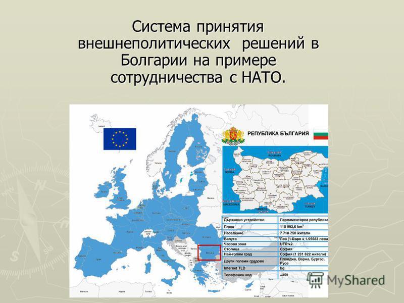 Система принятия внешнеполитических решений в Болгарии на примере сотрудничества с НАТО.
