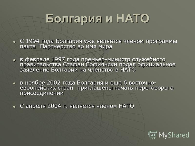 Болгария и НАТО С 1994 года Болгария уже является членом программы пакта Партнерство во имя мира С 1994 года Болгария уже является членом программы пакта Партнерство во имя мира в феврале 1997 года премьер-министр служебного правительства Стефан Софи