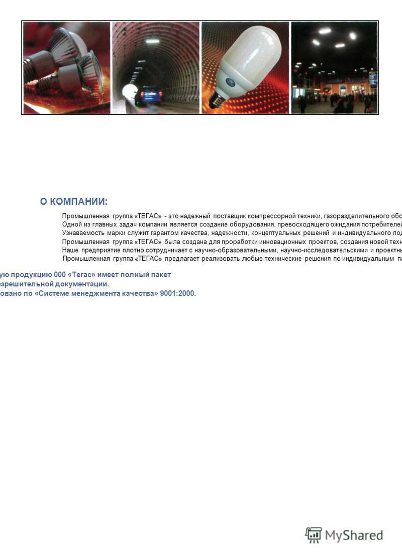 О КОМПАНИИ: Промышленная группа «ТЕГАС» - это надежный поставщик компрессорной техники, газоразделительного оборудования собственного производства, спецтехники и технических газов по системе on-site. Мы предоставляем услуги по выбору наиболее эффекти