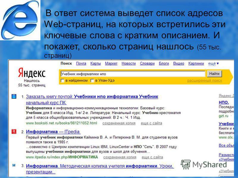 В ответ система выведет список адресов Web-страниц, на которых встретились эти ключевые слова с кратким описанием. И покажет, сколько страниц нашлось (55 тыс. страниц)