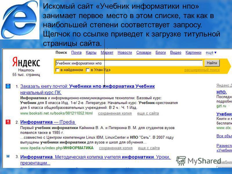 Искомый сайт «Учебник информатики нпо» занимает первое место в этом списке, так как в наибольшей степени соответствует запросу. Щелчок по ссылке приведет к загрузке титульной страницы сайта.