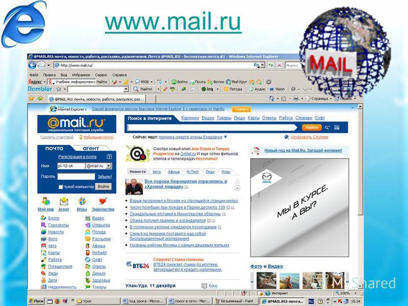 www.mail.ru