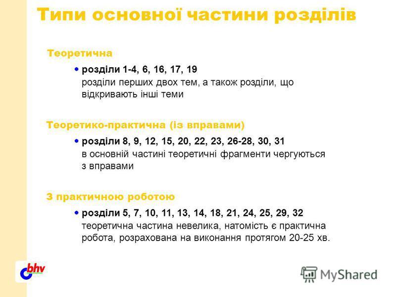 Типи основної частини розділів Теоретична Теоретико-практична (із вправами) З практичною роботою розділи 1-4, 6, 16, 17, 19 розділи перших двох тем, а також розділи, що відкривають інші теми розділи 8, 9, 12, 15, 20, 22, 23, 26-28, 30, 31 в основній