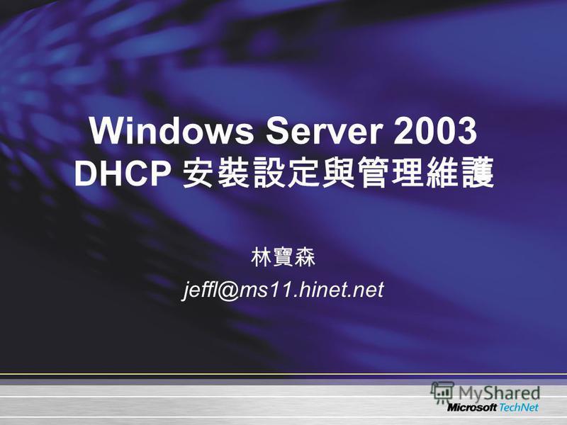 Windows Server 2003 DHCP jeffl@ms11.hinet.net