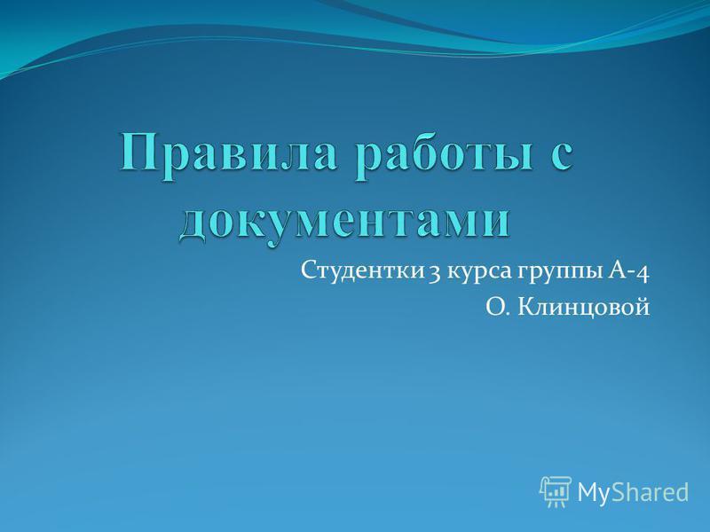 Студентки 3 курса группы А-4 О. Клинцовой