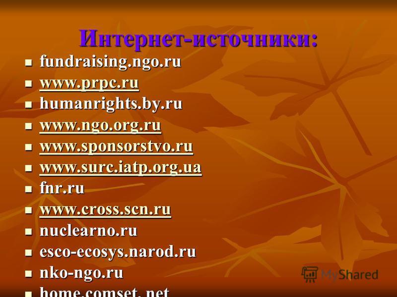Интернет-источники: fundraising.ngo.ru fundraising.ngo.ru www.prpc.ru www.prpc.ru www.prpc.ru humanrights.by.ru humanrights.by.ru www.ngo.org.ru www.ngo.org.ru www.ngo.org.ru www.sponsorstvo.ru www.sponsorstvo.ru www.sponsorstvo.ru www.surc.iatp.org.