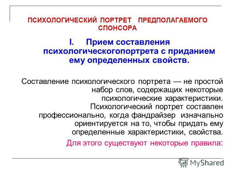 Методика расчета спонсорского пакета С.ДАНИЛОВОЙ