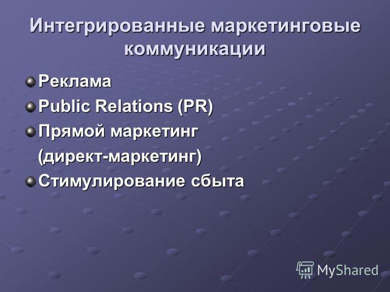 Интегрированные маркетинговые коммуникации Реклама Public Relations (PR) Прямой маркетинг (директ-маркетинг) (директ-маркетинг) Стимулирование сбыта