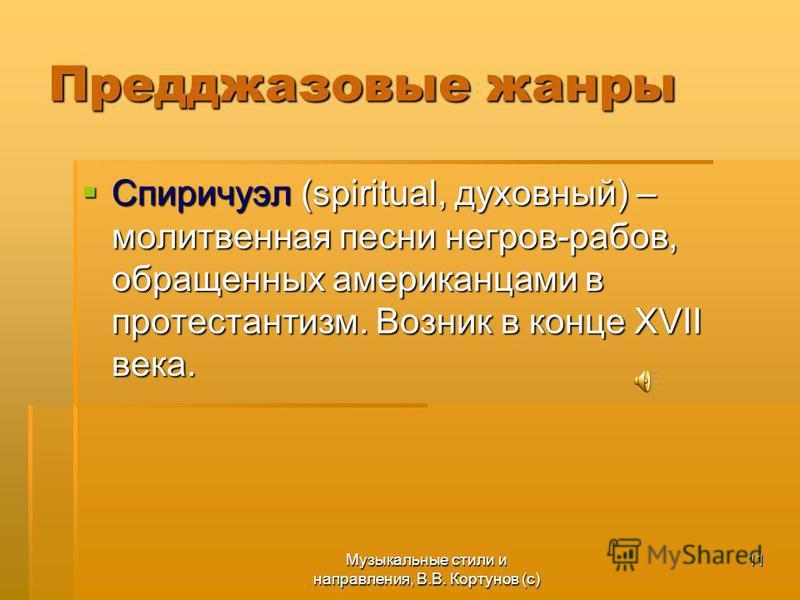 Музыкальные стили и направления, В.В. Кортунов (с) 10 Джаз / Jazz Возникновение и основные жанры