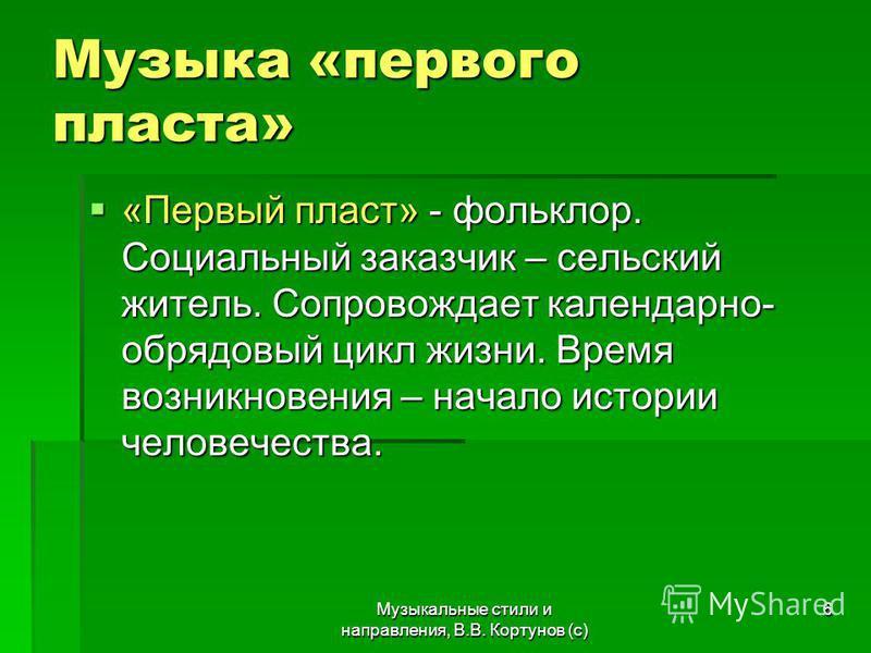 Музыкальные стили и направления, В.В. Кортунов (с) 5 Музыка лёгкого поведения Генезис музыки «третьего пласта»