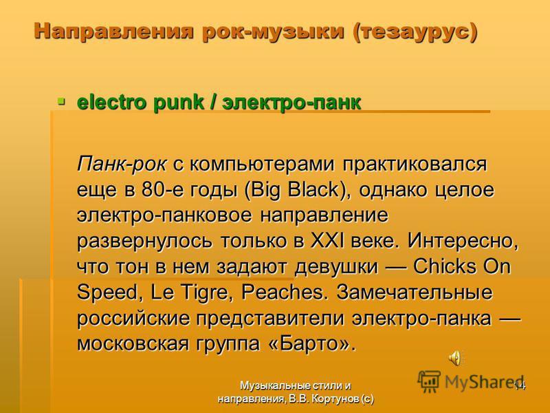 Музыкальные стили и направления, В.В. Кортунов (с) 14 Направления рок-музыки (тезаурус) electro punk / электро-панк electro punk / электро-панк Панк-рок с компьютерами практиковался еще в 80-е годы (Big Black), однако целое электро-панковое направлен