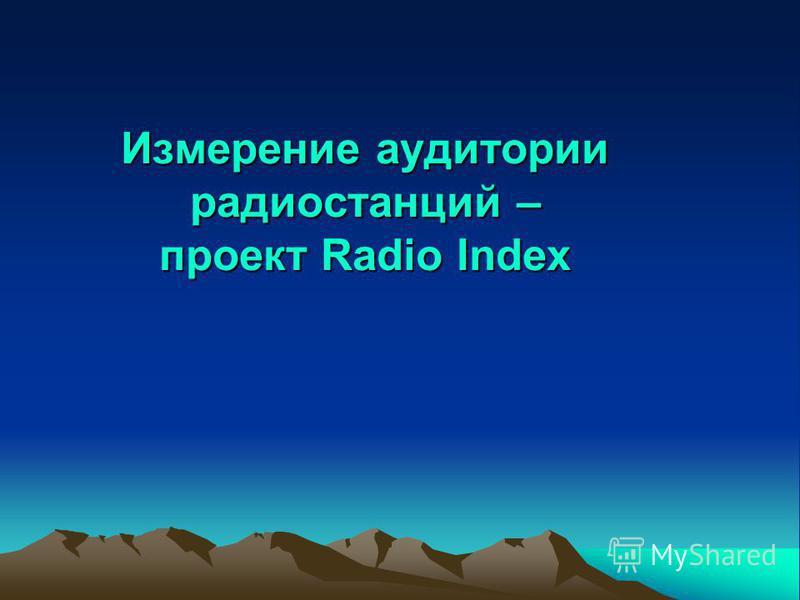 Измерение аудитории радиостанций – проект Radio Index