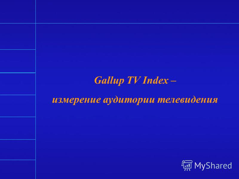 Media исследования TV Index NRS Radio Index TNS/Gallup Media - проекты