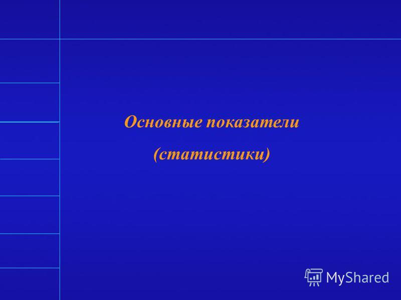 генеральная совокупность выборка БАЗА ДАННЫХ мониторинг эфира клиент регистрация телесмотрения