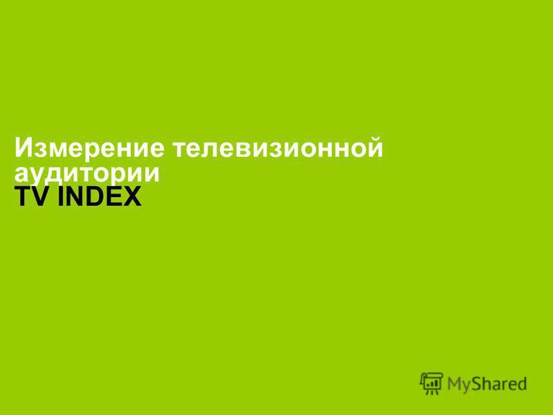 23 Измерение телевизионной аудитории TV INDEX