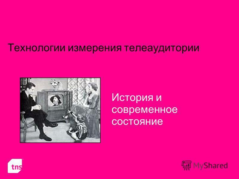 Технологии измерения телеаудитории История и современное состояние