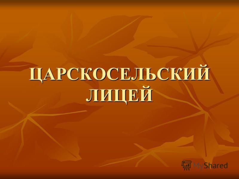 ЦАРСКОСЕЛЬСКИЙ ЛИЦЕЙ