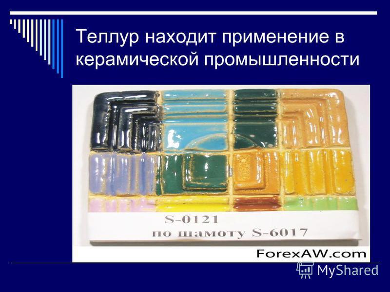 Теллур находит применение в керамической промышленности