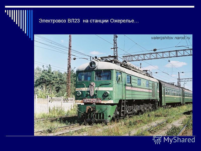 Электровоз ВЛ23 на станции Ожерелье…