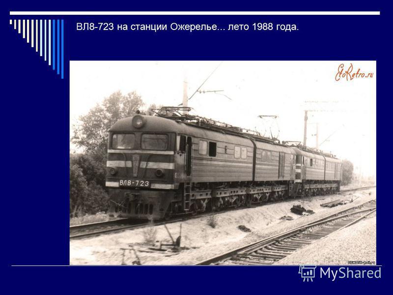 ВЛ8-723 на станции Ожерелье... лето 1988 года.