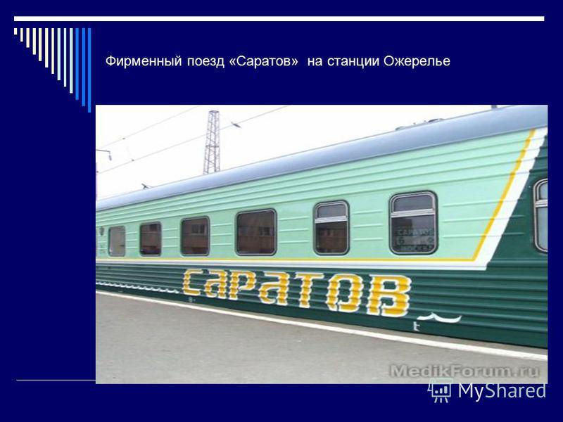 Фирменный поезд «Саратов» на станции Ожерелье