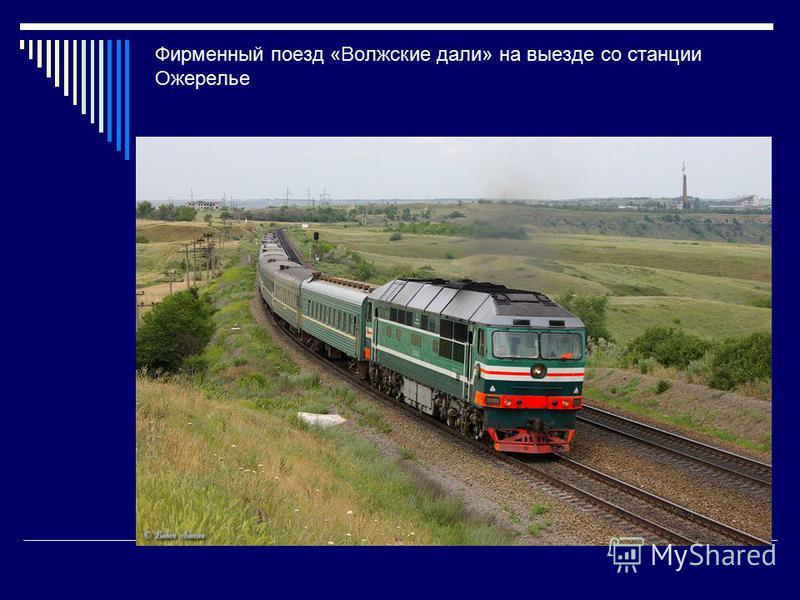 Фирменный поезд «Волжские дали» на выезде со станции Ожерелье