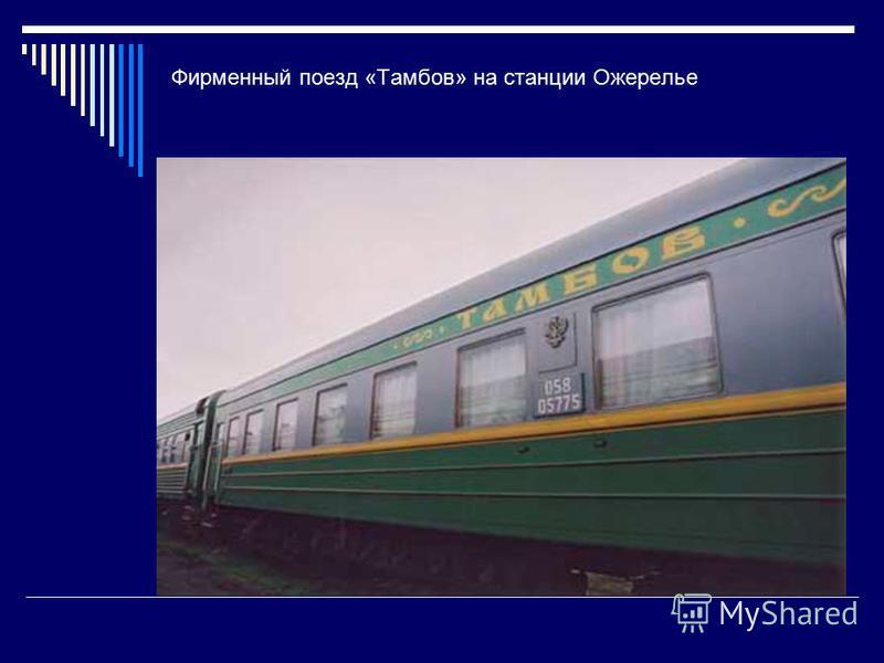 Фирменный поезд «Тамбов» на станции Ожерелье