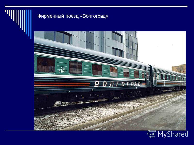 Фирменный поезд «Волгоград»