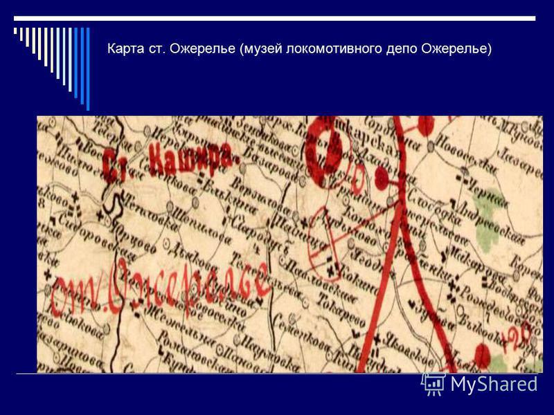 Карта ст. Ожерелье (музей локомотивного депо Ожерелье)