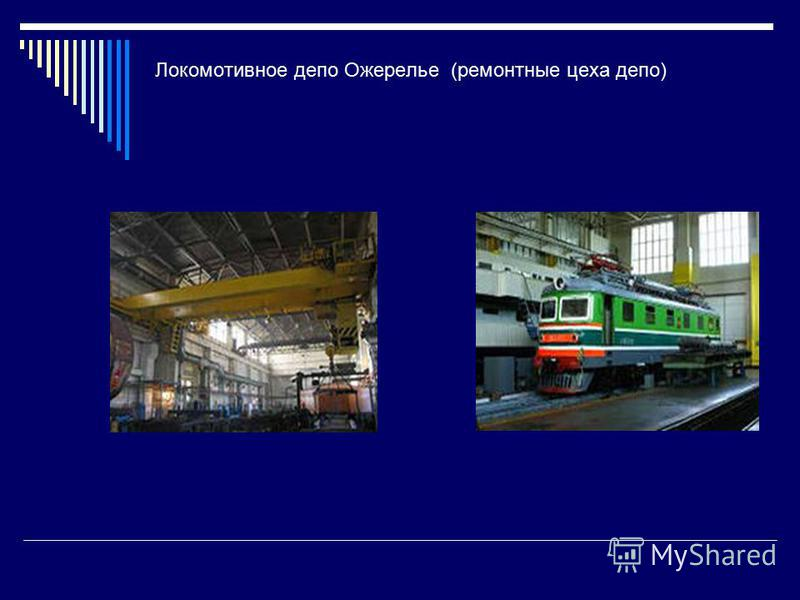 Локомотивное депо Ожерелье (ремонтные цеха депо)