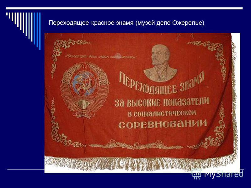 Переходящее красное знамя (музей депо Ожерелье)