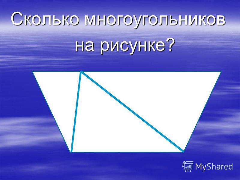 Сколько многоугольников на рисунке? на рисунке?
