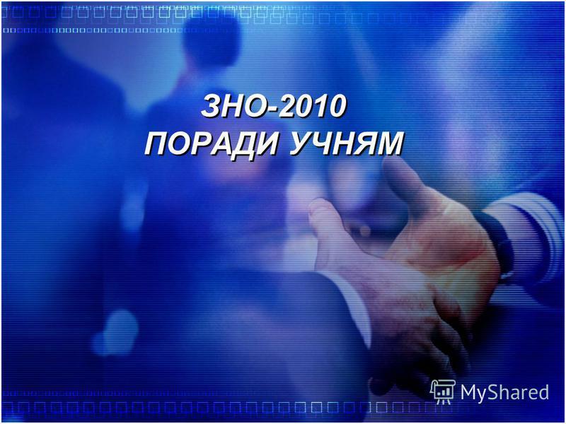 ЗНО-2010 ПОРАДИ УЧНЯМ