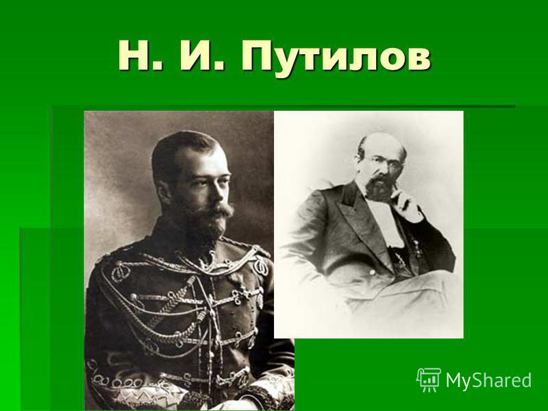 Н. И. Путилов